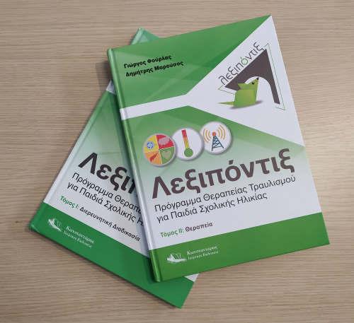 Lexipontix Therapy Manuals